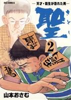 聖(さとし)-天才・羽生が恐れた男-(2)