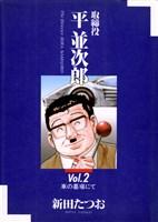 取締役 平 並次郎(2)