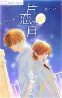 片恋の月(1)