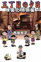 三丁目の夕日 映画化特別編(1)