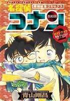 名探偵コナン ロマンチックセレクション(2)