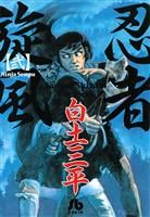 忍者旋風(2)