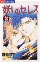 妖しのセレス 【コミック】(3)