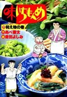 味いちもんめ(22)