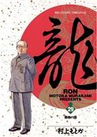 龍-RON-(ロン)(29)