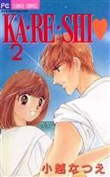 KA・RE・SHI(2)