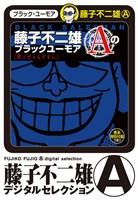 藤子不二雄Aのブラックユーモア(1)