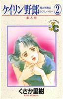 ケイリン野郎 周と和美のラブストーリー(2)
