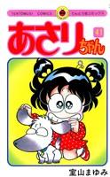 あさりちゃん(41)