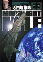 MOONLIGHT MILE(3)