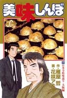 美味しんぼ(77)