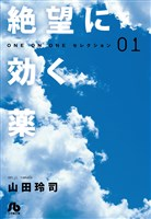 絶望に効く薬-ONE ON ONE-セレクション(1)