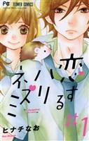 恋するハリネズミ(1)