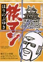 旅マン(1)