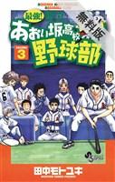 【期間限定 無料お試し版】最強!都立あおい坂高校野球部(3)