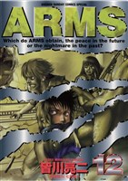 ARMS(12)