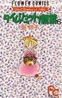 タイムリミット!新菜(ニーナ)(6)