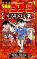 名探偵コナン から紅の恋歌(1)【期間限定 試し読み増量版】