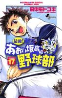 最強!都立あおい坂高校野球部(17)
