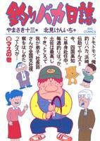 釣りバカ日誌(9)