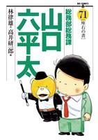 総務部総務課 山口六平太(71)