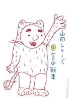 山田シリーズ(2)