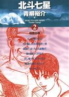 北斗七星(2)