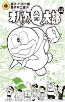 オバケのQ太郎(12)【電子版限定特典付き】