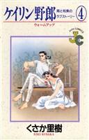ケイリン野郎 周と和美のラブストーリー(4)