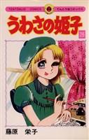 うわさの姫子(26)