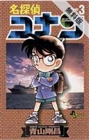 【期間限定 無料お試し版】名探偵コナン(3)