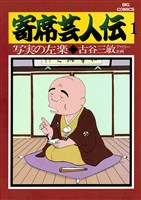 寄席芸人伝(1)
