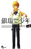 銀塩少年(4)