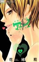 ヒミツのアイちゃん(6)