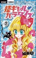 姫ギャル パラダイス(2)