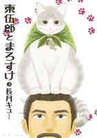 東伍郎とまろすけ(3)