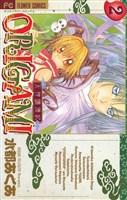 天神爛漫紀ORIGAMI(2)