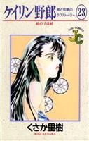 ケイリン野郎 周と和美のラブストーリー(23)
