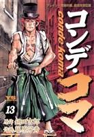コンデ・コマ(13)