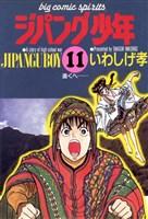 ジパング少年(11)