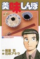 美味しんぼ(61)