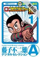 【期間限定 無料お試し版】新プロゴルファー猿(1)