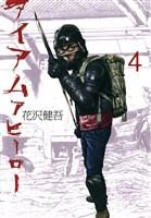 アイアムアヒーロー(4)