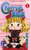 Cherryのまんま(1)