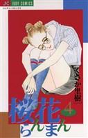 桜花らんまん(4)