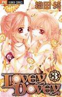 LOVEY DOVEY(3)
