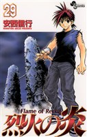 烈火の炎(29)