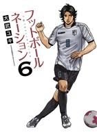 フットボールネーション(6)