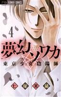 夢幻ソワカ(4)
