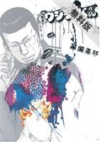 闇金ウシジマくん(2)【期間限定 無料お試し版】